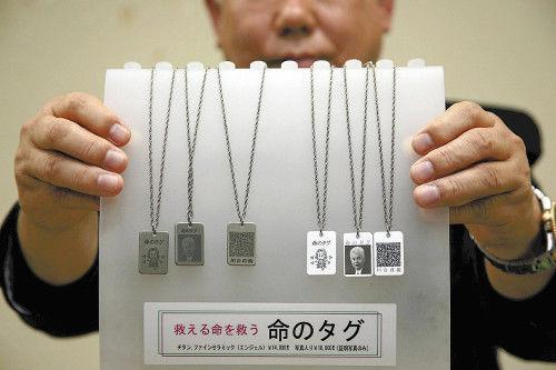 日本商家推出智能身份识别吊坠