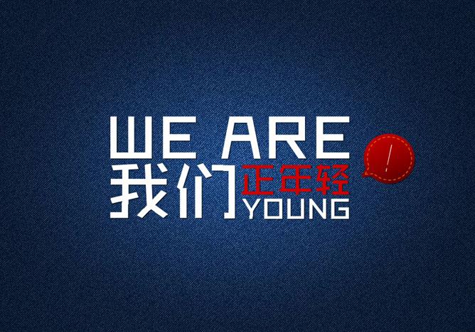 因为我们年轻