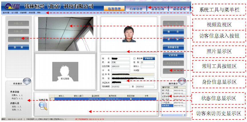 钱林访客系统,访客管理系统软件界面