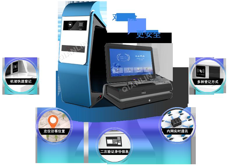 微巴科技访客系统