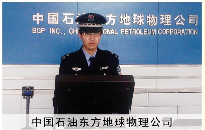 中国石油东方地球物理公司使用访客机