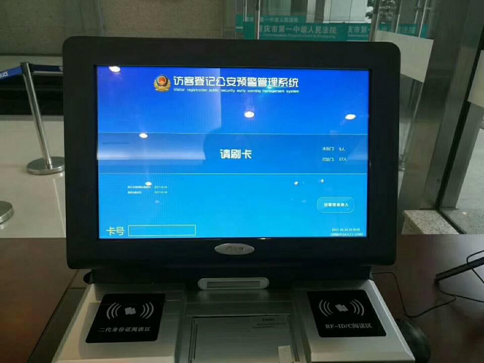 钱林身份证登记系统