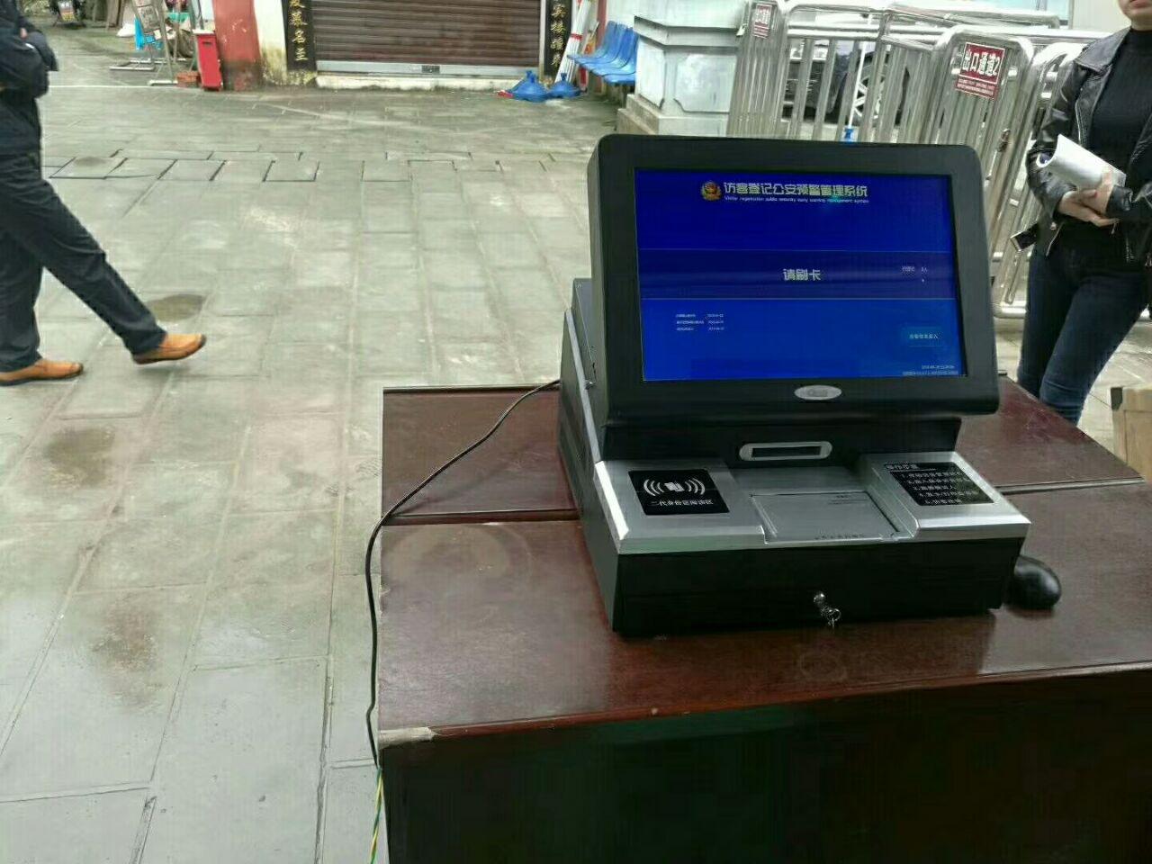 钱林身份证访客系统