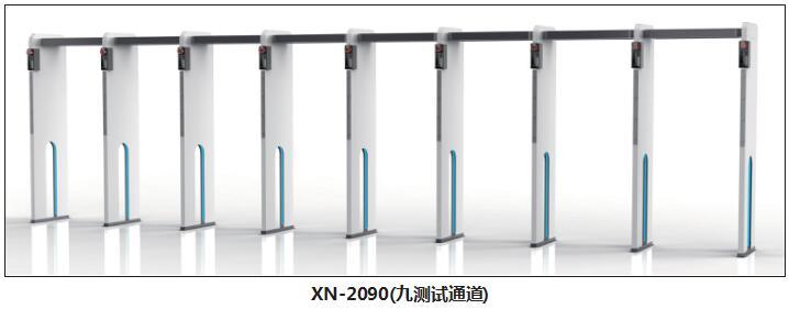 XN-2090(九测试通道)