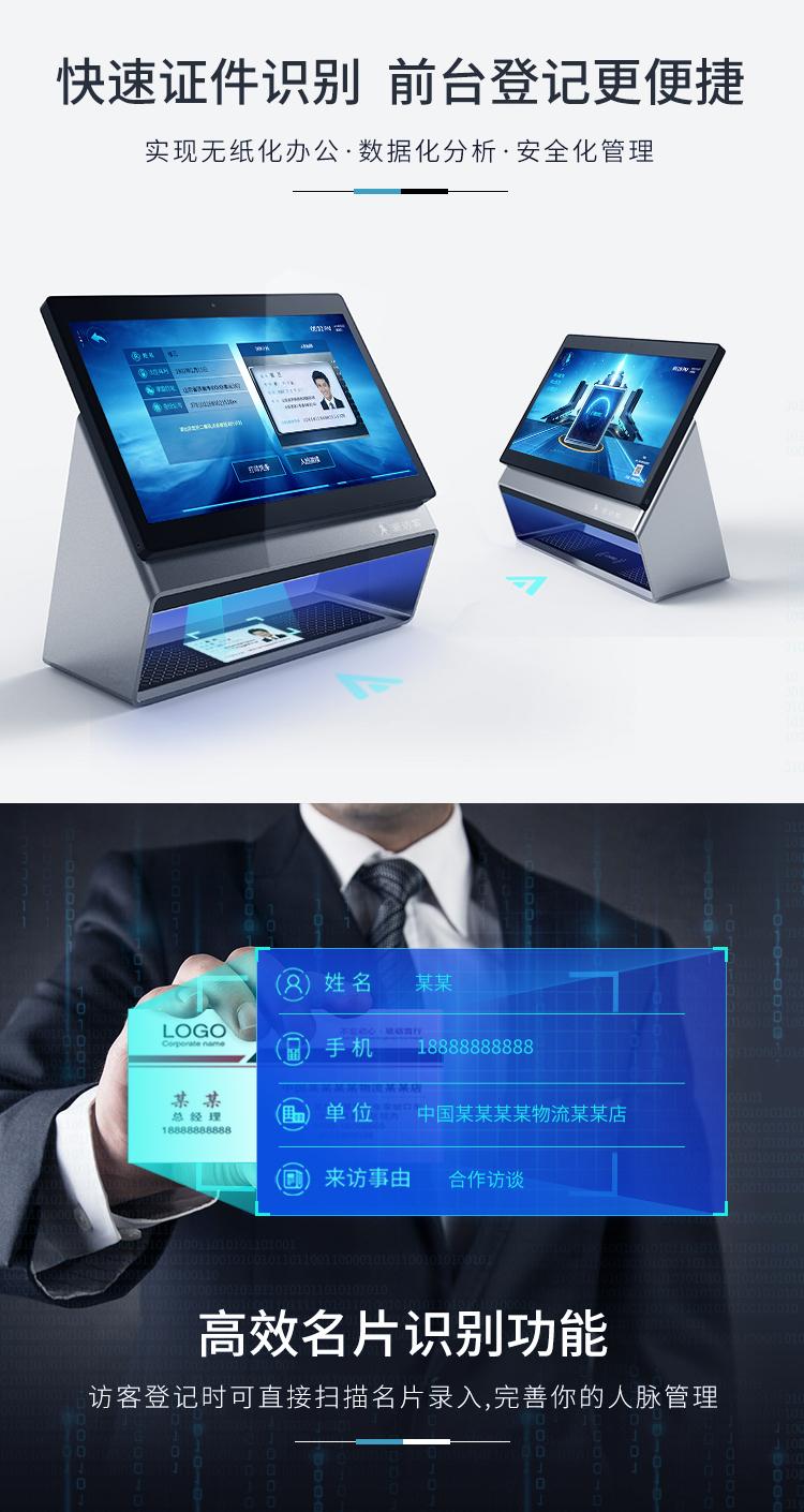 快速证件识别,前台登记更快捷:实现无纸化办公、数据化分析、安全化管理。高效名片识别功能:分开登记时直接扫描名片录入,完善你的人脉管理!