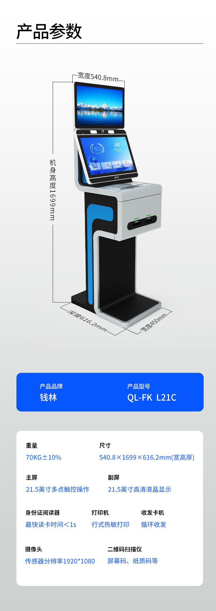 双屏访客机L21C技术参数