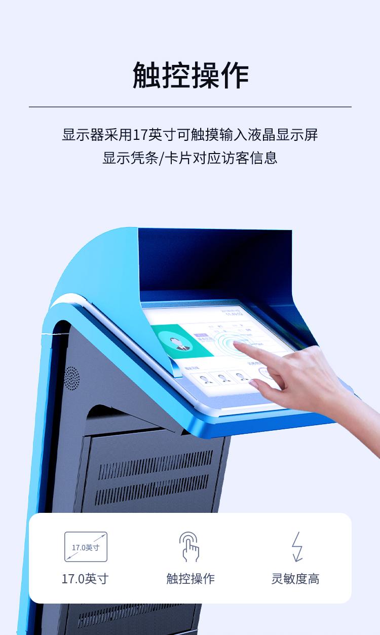 触控操作:显示器采用17英寸可触摸输入液晶显示屏,显示凭条/卡片对应访客信息。