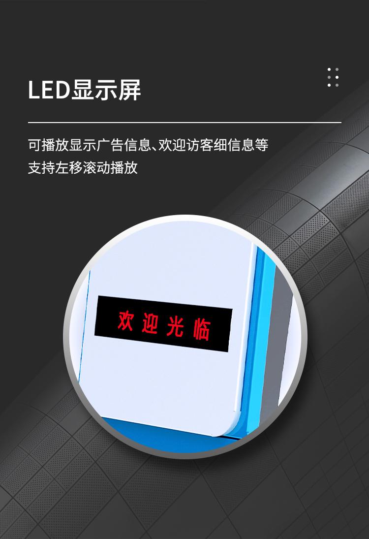 LED显示屏:可播放显示广告信息、欢迎访客细信息等支持左移滚动播放。