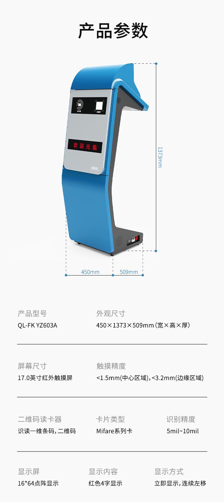 室内时尚验证机QL-FK YZ603A技术参数